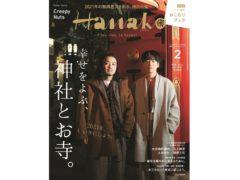 【愛甲ひかり】hanako 2021年 02月号出演!