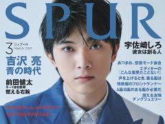 【武イリヤ】SPUR 2021年3月号出演!