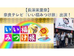 【長澤茉里奈】奈良テレビ「いい福みつけ旅」出演!