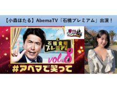 【小森ほたる】AbemaTV「石橋プレミアム」出演!