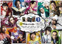 【黒羽麻璃央】テレビ東京「テレビ演劇 サクセス荘3」出演決定!