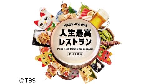 【愛甲ひかり】TBS「人生最高レストラン」出演!