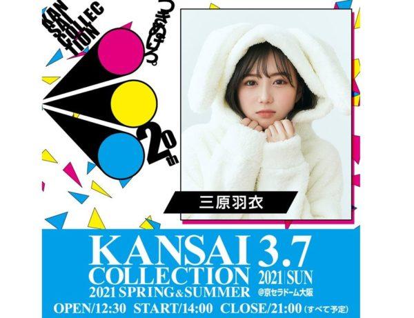 【三原羽衣】「KANSAI COLLECTION 2021 SPRING & SUMMER」出演決定!