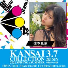 【徳本夏恵(なちょす)】「KANSAI COLLECTION 2021 SPRING & SUMMER」出演決定!