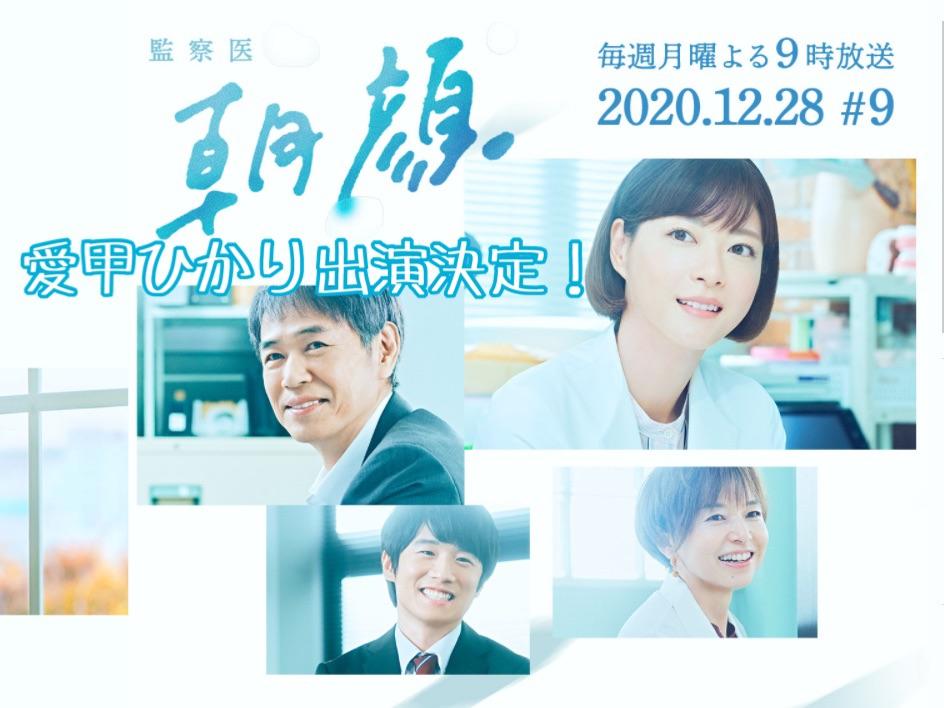 【愛甲ひかり】CX「監察医 朝顔」第9話 出演決定!