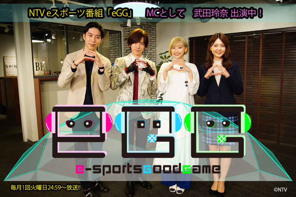 【武田玲奈】NTV eスポーツ番組「eGG」