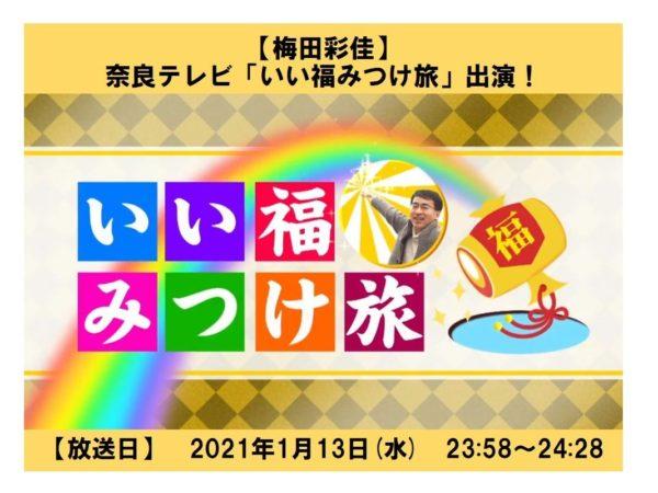 【梅田彩佳】奈良テレビ「いい福みつけ旅」出演!