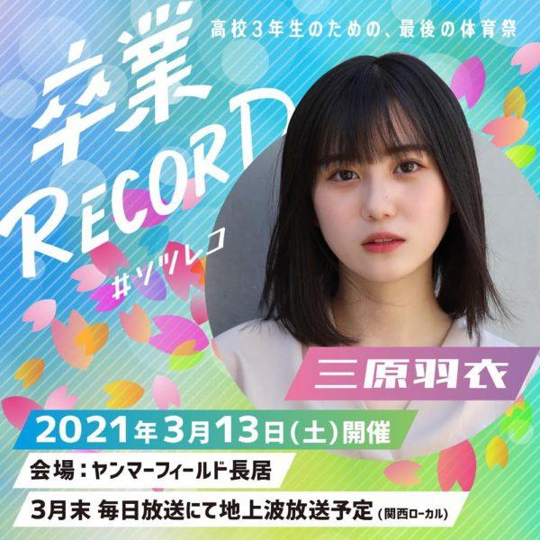 【三原羽衣】「卒業RECORD」#ソツレコ 出演決定!