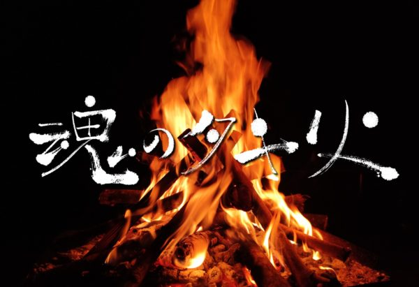 【武田玲奈】BSプレミアム「魂のタキ火」出演!