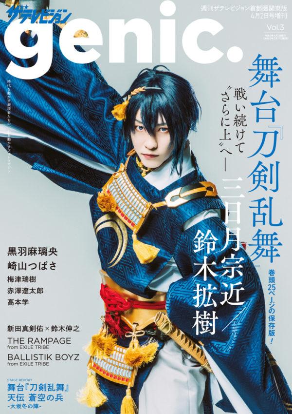 【黒羽麻璃央】2/17(水)「ザテレビジョンgenic.」Vol.3 発売!