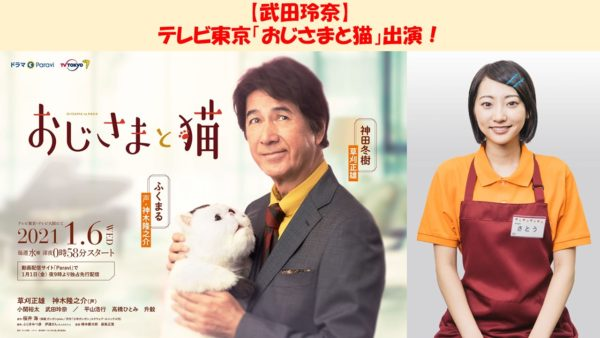 【武田玲奈】テレビ東京「おじさまと猫」出演!