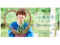 【小南光司】「小南光司カレンダー2021-2022」発売&お渡し会開催決定!