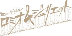 【黒羽麻璃央】ミュージカル 『ロミオ&ジュリエット』主演決定!