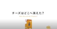 """【川﨑帆々花】""""チーズはどこへ消えた?""""ブランドムービー出演!"""
