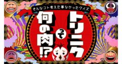 【清水あいり】朝日放送「トリニクってなんの肉?」出演決定!