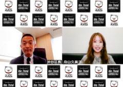 『シブヤ・スマイル・プロジェクト』にて舟山久美子が長谷部健区長とオンライン対談させて頂きました。