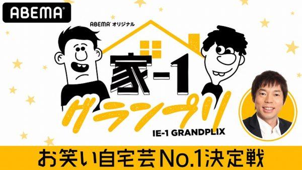 【清水あいり】家-1グランプリ2020 ~お笑い自宅芸No.1決定戦~決勝進出!
