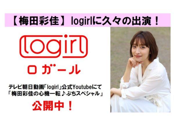 【梅田彩佳】久々の「logirl」心機一転スペシャルで公式Youtubeへ出演!