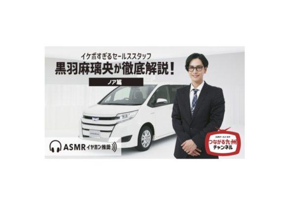 【黒羽麻璃央】TOYOTA「つながる九州」WEB-CM出演決定!