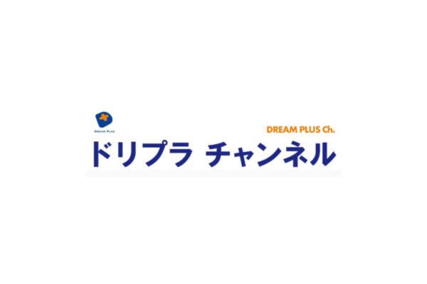 【藤林泰也】「東京タラレバ娘」などの  ヒットメーカーによる完全オリジナル・テレワークドラマ第2話配信!