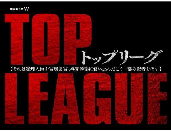 【黒羽麻璃央】WOWOW「連続ドラマW トップリーグ」ビデオグラム化決定!