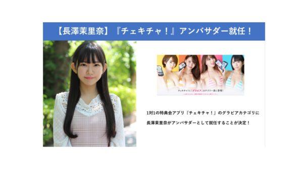 【長澤茉里奈】アプリ『チェキチャ!』アンバサダー就任!