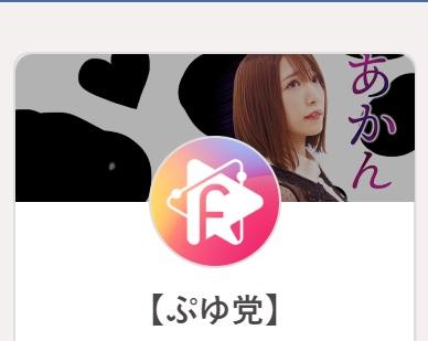 【清水あいり】ファンクラブ【ぷゆ党】開設決定&運営開始!