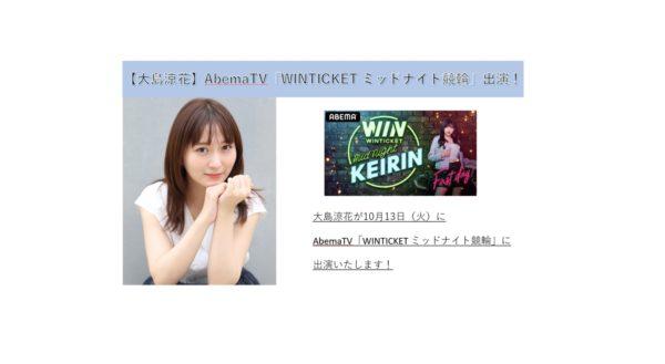 【大島涼花】AbemaTV「WINTICKET ミッドナイト競輪」出演!