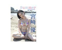 【宮﨑優】初デジタル写真集「Summer」発売!