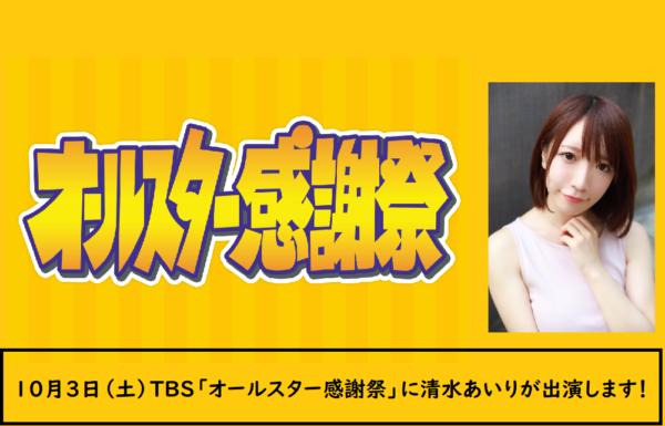 【清水あいり】TBS「オールスター感謝祭'20」出演決定!