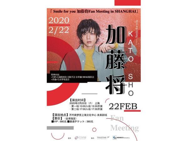 【加藤将】「~Smile for you~加藤将 Fan Meeting in SHANGHAI」開催決定!