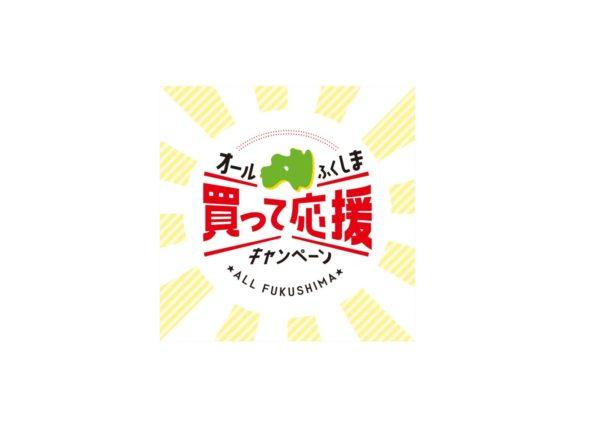【熊谷江里子】TVCM「オールふくしま買って応援キャンペーン~OL・ランチ編」出演!