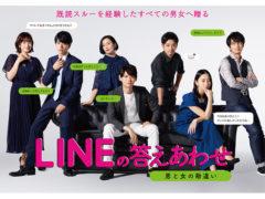 【黒羽麻璃央】ドラマ「LINEの答えあわせ」ビジュアル解禁&地上波放送決定!