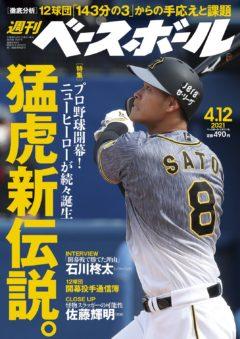 【黒羽麻璃央】「週刊ベースボールマガジン」掲載!
