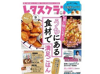 【黒羽麻璃央】KADOKAWA「レタスクラブ‐9月号-」掲載決定!