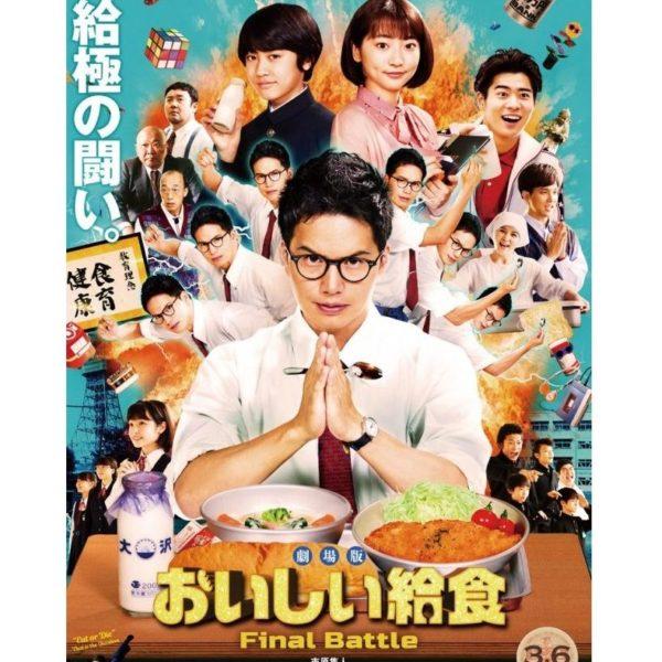 【武田玲奈】「劇場版 おいしい給食 Final Battle」出演決定!