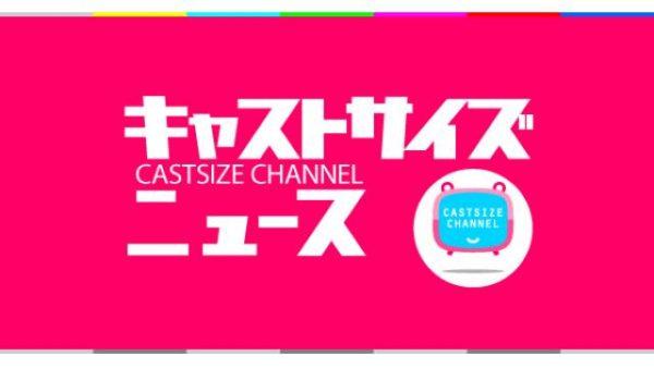 【小南光司】ニコニコ生放送「キャストサイズニュース」出演決定!