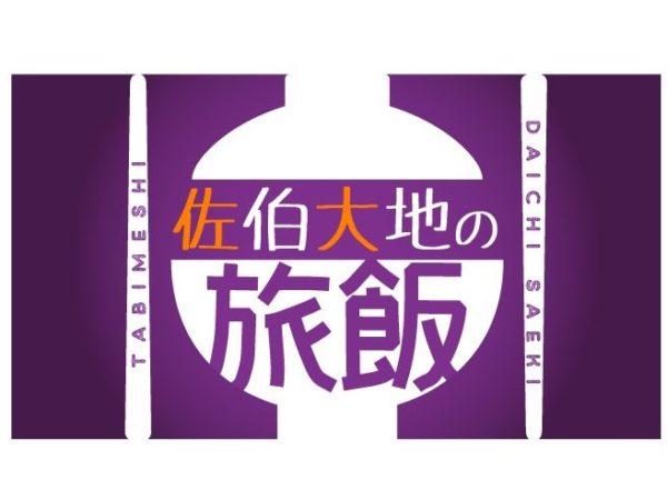 【加藤将】ニコニコ生放送「キャストサイズチャンネル『佐伯大地の旅飯』第七回」ゲスト出演決定!