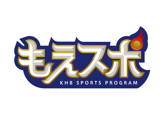 【黒羽麻璃央】KHB「もえスポ」出演決定!