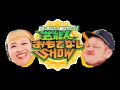 【清水あいり】「旬なあなたを喜ばせたい!芸能人おもてなしSHOW」出演!