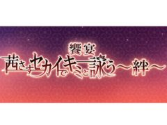【須永風汰】舞台「茜さすセカイでキミと詠う」公演延期のお知らせ