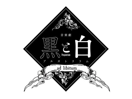 【阿部快征】音楽劇「黒と白 -purgatorium- 」出演決定!