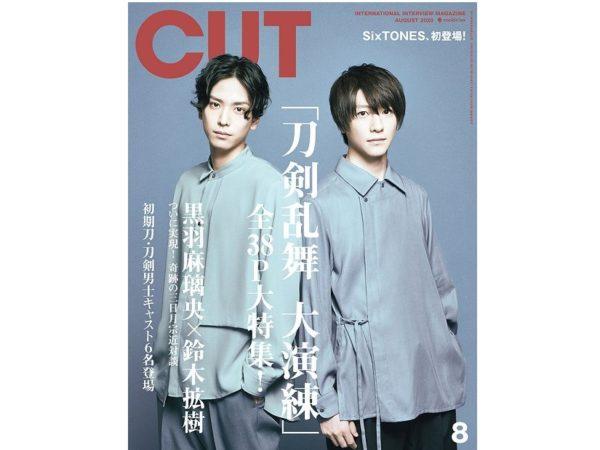 【黒羽麻璃央】雑誌「CUT 8月号」表紙巻頭決定!