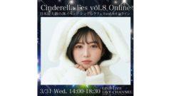 【三原羽衣】日本最大級JKベント「シンデレラフェスvol.8オンライン」 出演決定!
