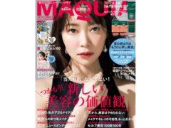 【松本愛】出演!「MAQUIA」 2020年10月号発売中!