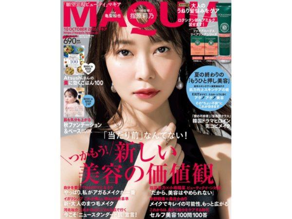 【愛甲ひかり】出演!「MAQUIA」 2020年10月号発売中!