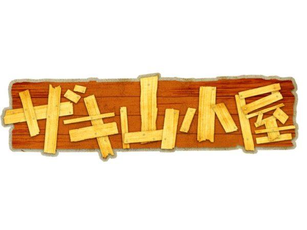 【黒羽麻璃央】ABCテレビ「ザキ山小屋」出演決定!