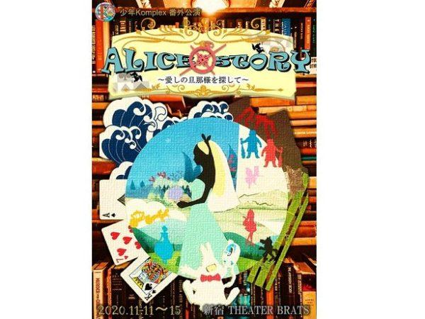 【藤林泰也】少年Komplex番外公演 『ALICE ✕ STORY〜愛しの旦那様を探して〜』出演決定!