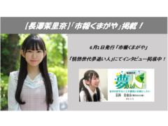 【長澤茉里奈】熊谷市市報「市報くまがや」掲載!