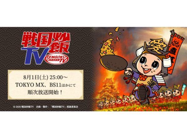 【加藤将】TOKYO MX「戦国炒飯TV」出演決定!